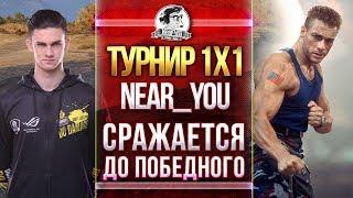 ТУРНИР 1x1! Near СРАЖАЕТСЯ ДО ПОБЕДНОГО!