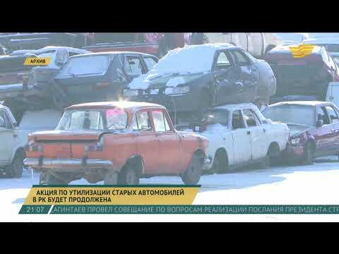 Акция по утилизации старых автомобилей в РК будет продолжена
