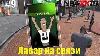 NBA 2K18 Прохождение Карьеры Игрока # 9 (Лавар на связи)