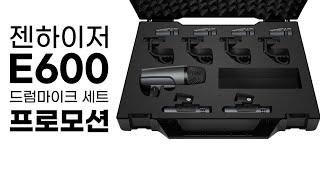 젠하이저 E600 드럼마이크세트 구매시, 5m 마이크 …