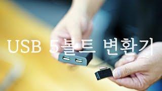 [마이뮤지엄] 장식장 안에서 휴대폰 충전이 가능하다! …