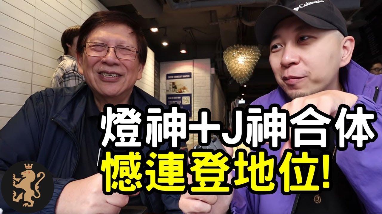 [Ray Regulus] 蕭若元 + 大J左膠二神合體挑戰連登做KOL大佬! - YouTube
