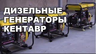 Дизельные генераторы КЕНТАВР(, 2015-09-15T08:37:58.000Z)