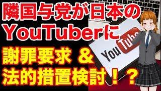 隣国与党が日本のYouTuberに対して謝罪要求&法的措置検討へ thumbnail