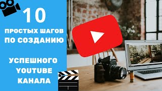 Как создать успешный YouTube канал? 10 простых шагов!