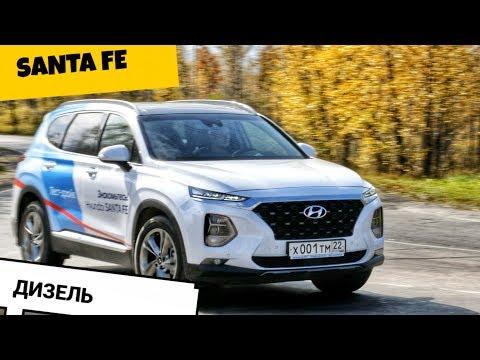 Hyundai Santa Fe 2019 ДИЗЕЛЬ - тест-драйв Александра Михельсона / хендай санта фе