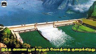 பூமியின் வேகத்தை குறைக்கும் சீன அணை | This Dam Will Reduce the Speed of Earth