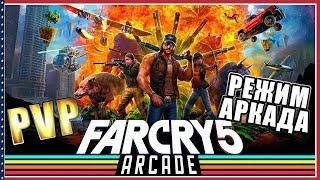 Far Cry 5 прохождение на ПК ► РЕЖИМ АРКАДА (ARCADE) ► #25