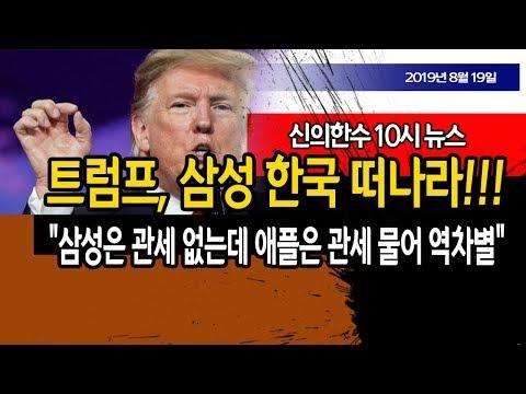 트럼프, 삼성 한국 떠나 미국에 공장 지어라!!! (신의한수 10시뉴스) / 신의한수