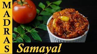 Thakkali Thokku in Tamil  Tomato Thokku Recipe  Thakkali Thokku for chapathi in Tamil