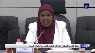 لجنة التوجيه الوطني والإعلام النيابية تشيد بأداء قوات الدرك (24-4-2019)