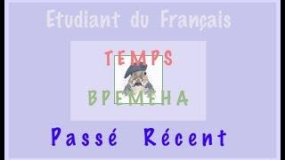 Урок французского языка Прошедшее время Passé Récent