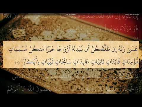 66 Surah At Tahrim    :  Beautiful Recitation By Sheikh Saud Al Shuraim ( Makkah Imam )