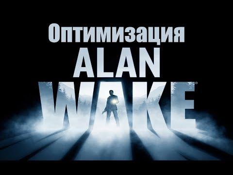 Alan Wake оптимизация
