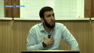 Хусейн абу Исхак — «Размышление над аятами», урок 2