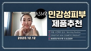 ASMR 민감성피부 스킨케어 화장품 추천 sensiti…