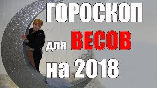 ПЛАН- ГОРОСКОП НА 2018 ГОД. ВЕСЫ