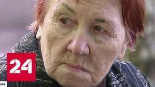 Продажа квартиры как компенсация сгоревшего вклада: в Москве обманули пенсионерку - Россия 24