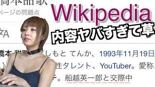 炎上の真実話すからWikipedia編集した奴よく聞け thumbnail