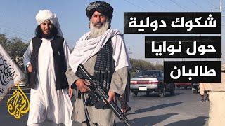 طالبان تجبر الكبار على الاعتراف بانتصارها وتعدهم بتغيير في نهجها