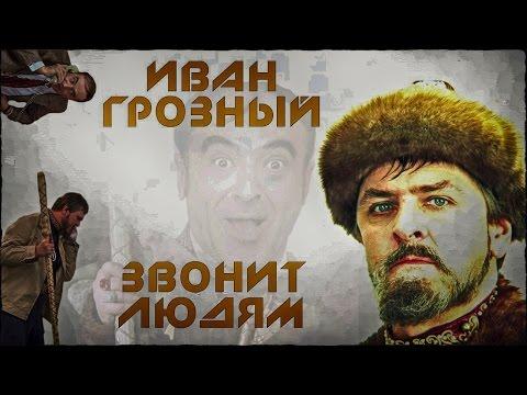 Иван Грозный звонит людям