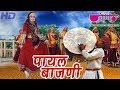 Download New Rajasthani Holi Songs 2018 | Payal Bajni HD | Marwadi Fagan Songs MP3 song and Music Video