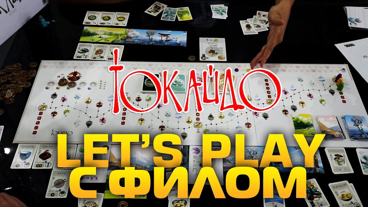 «Токайдо» - летсплей настольной игры