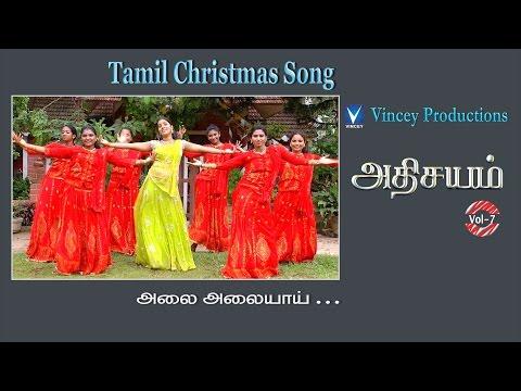 அலை அலையாய் | Tamil Christmas Song | அதிசயம் Vol-7