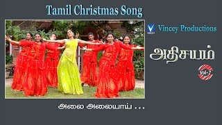 New Tamil Christmas dance  Song - Alai Alaiyai| Athisayam