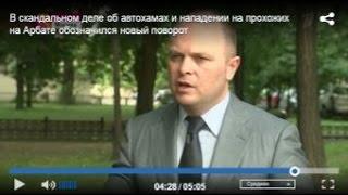 В скандальном деле об автохамах на Арбате обозначился новый поворот (Антон Цветков, 1 канал)