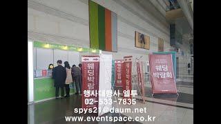 코엑스 웨딩박람회 코엑스도우미 전시회도우미 박람회도우미…