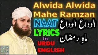 Naat   Ahmed Raza Qadri   Alwida Alwida Mahe Ramzan with Lyrics   ramzan naat   best naat(2018)