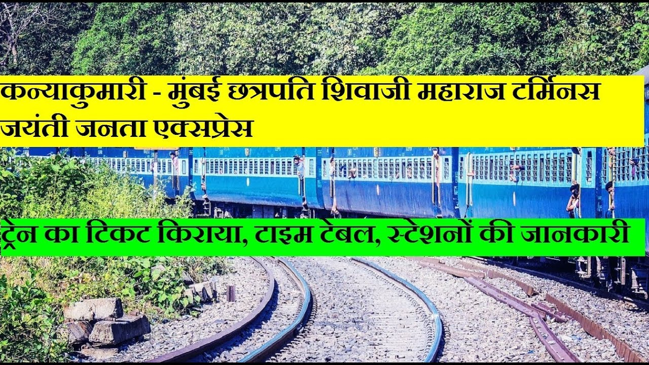 Kanyakumari Mumbai Express | Train Information | Daily Train | 16382  Train | Mail Express