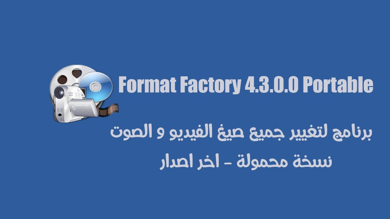 format factory portable 4.3