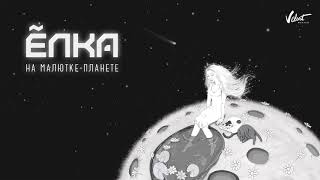 Download Ёлка – На малютке-планете (official audio) Mp3 and Videos