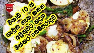 ගවන තන කනන බතතර තමපරද කරම - Biththara Themparaduwa  Biththara Recipe  Biththara