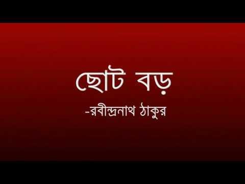 'ছোট বড়' -রবীন্দ্রনাথ টাকুর || 'Choto Boro' -Rabindranath Tagore.