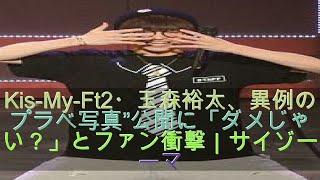 "Kis-My-Ft2・玉森裕太、異例の""プラベ写真""公開に「ダメじゃない?」と..."
