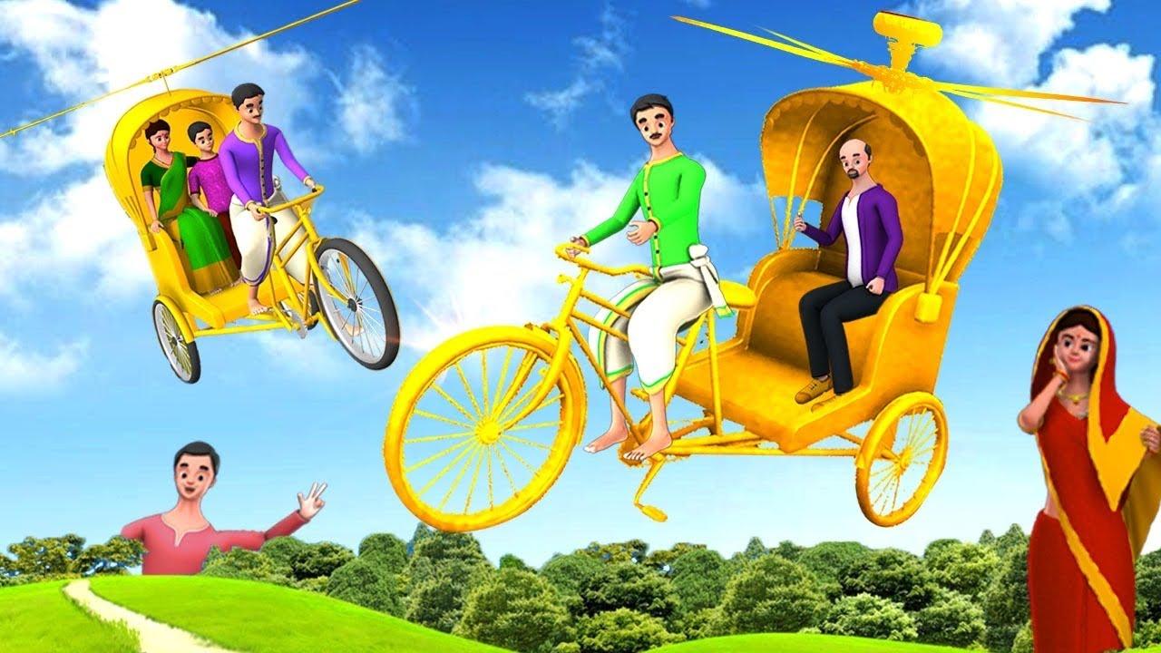 উড়ন্ত রিকশা - Flying Rickshaw বাংলা গল্প 3D Animated Bangla Moral Stories | Maa Maa TV Fairy Tales