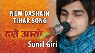 Sunil Giri दशैं आयो New Dashain Song 2073 Dashain Aayo MP3 Quality Films 2016