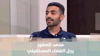 محمد الصقور - رجل الفضاء المستقبلي