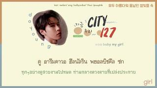 Download [THAISUB] NCT 127 - City 127 (지금 우리) Mp3 and Videos