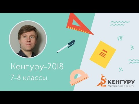 Разбор задач конкурса «Кенгуру-2018», 7-8 классы