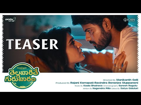 Thellavarithe Guruvaram Official Teaser | Simha Koduri | Manikanth Gelli | Kaala Bhairava | Vaaraahi