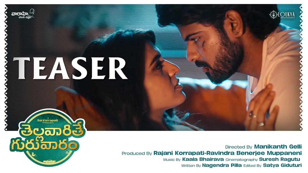 Thellavarithe Guruvaram Official Teaser | Simha Koduri | Manikanth Gelli |  Kaala Bhairava | Vaaraahi - YouTube