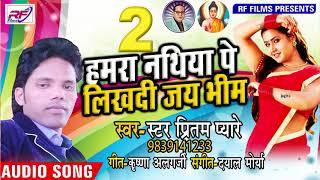 Bhim Geet हमरा नथिया पे लिखदी जय भीम 2- Hmara Nathiya Pe Likhadi Jai Bhim - Pirtam Peyare