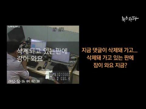 뉴스타파 영상 경찰, 거짓말 그리고 CCTV(2013.07.26)