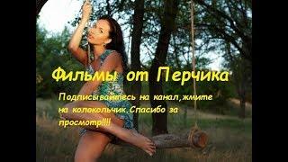 Лучшая  комедия-мелодрама про любовь,девушек и теплое лето!!!!!