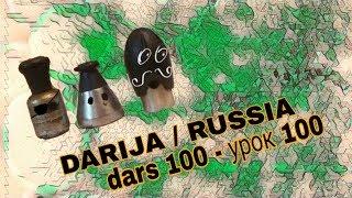 dars 100- урок 100 пословицы и поговорки