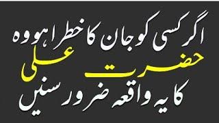 Hazrat Ali ka waqia | Waqiat Hazrat Ali in Urdu Hindi